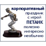 Корпоративный чемпионат по игре Петанк