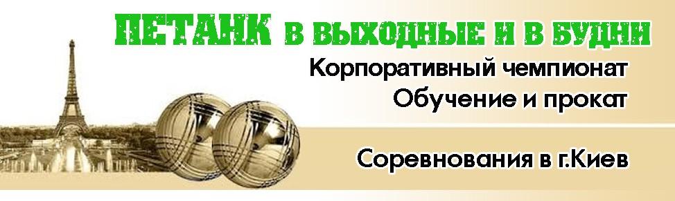 Петанк в г. Киев